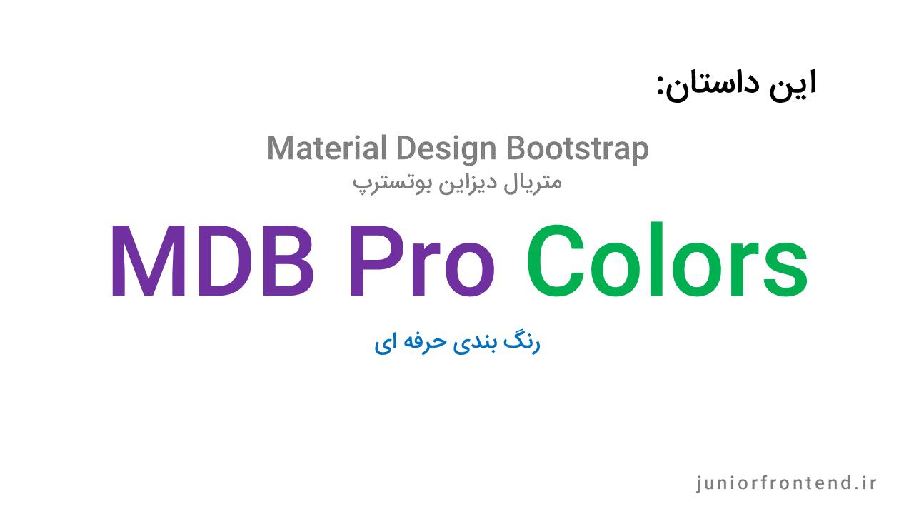 رنگ بندی حرفه ای بوتسترپ متریال دیزاین (نسخه MDB v4 Pro )